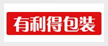 江西省有利得包装有限公司